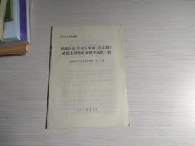 """彻底否定""""文化大革命""""(十讲)"""