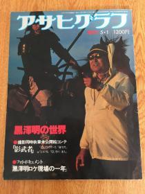 1980年《朝日画报》大八开一册,【黑泽民】电影专辑-影武者、七人之侍、罗生门等