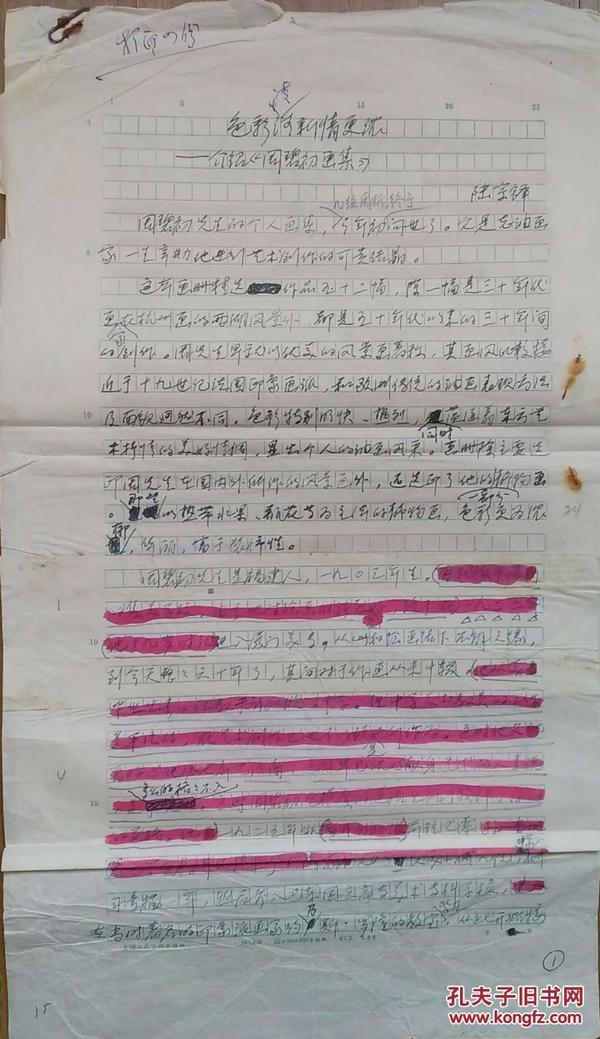 60年代著名美术史论家、上海人民美术出版社编审陆宗铎出版过的《介绍周碧初画集》手稿一套5页