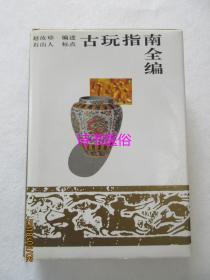 古玩指南全编——赵汝珍编述,石山人标点,北京出版社