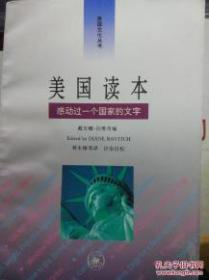 美国读本下