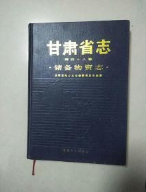 甘肃省志第四十八卷储备物资志