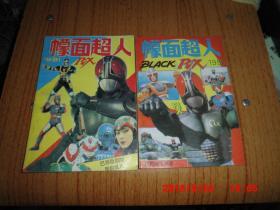 蒙面超人 1991 (2册合售)