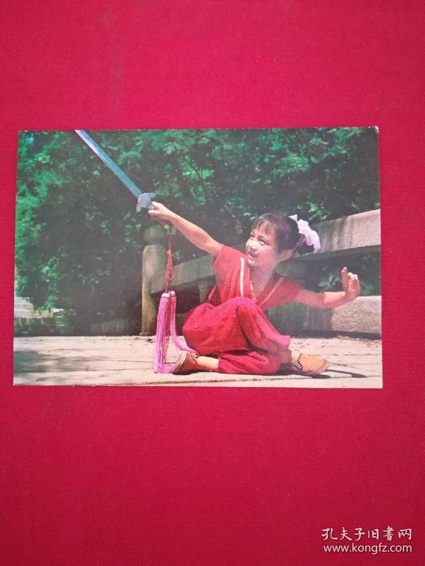 年历卡(1977年  舞剑)