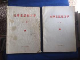 毛泽东思想万岁(一.二册)16开