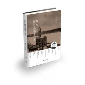 1911:潮打危城第一波