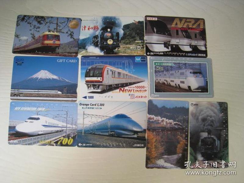日本卡10枚. 火车