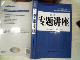 2012年国家司法考试北京万国学校专题讲座系列:民法专题讲座