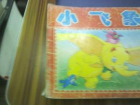 小飞象、海的女儿、小美人鱼、狮子王(4本合售)