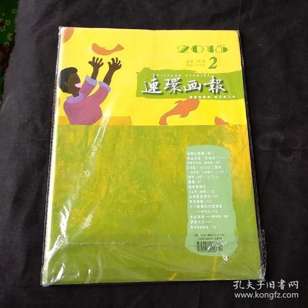 连环画报  2015第2期(全新未拆封)