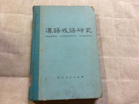 汉语成语研究 大32开精装
