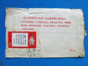 少见!文革高潮时期 林彪手书邮票实寄封 主席头像和诗词手书