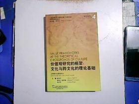 价值观研究的框架:文化与跨文化的理论基础 (英语版)