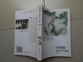 中国画(浙派传统与创新)