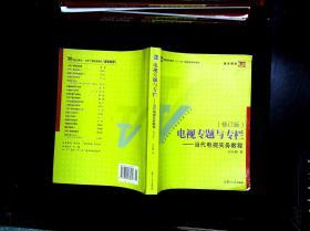 电视专题与专栏:当代电视实务教程(修订版)