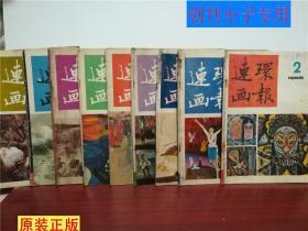 连环画报1986年第2-5、7、8、10-12期     有现货