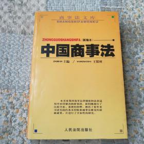 中国商事法--新编本