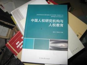 中国人权研究机构与人权教育
