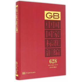 中国国家标准汇编 628 GB 31062~31101(2014年制定)