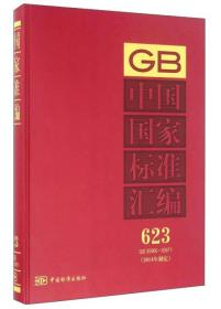 中国国家标准汇编 623 GB 30966~30971(2014年制定)