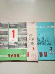 广东园林 1984年第1、2、3期