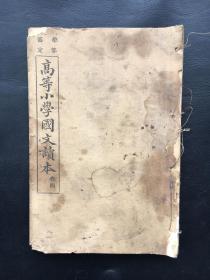 宣统元年  学部审定  文明书局出版  《高等小学国文读本》卷四