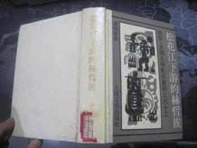 民俗、民间文学影印资料丛书之六十三:松花江下游的赫哲族【精装全一册】
