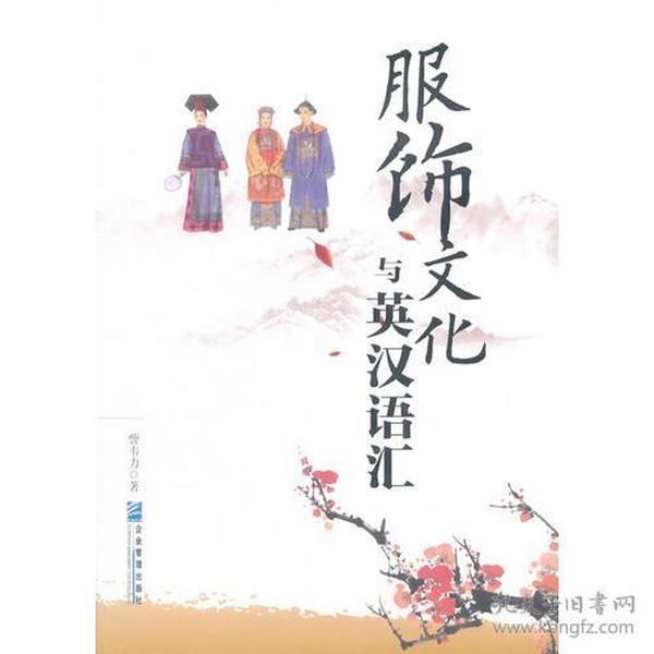 服饰文化与英汉语汇