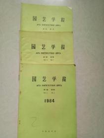 园艺学报 1984年 第1、2、3期