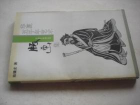 版画集【华夏五千年艺术不能不知道丛书】