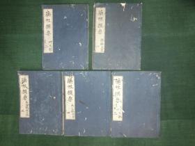 《药性撰要》线装5册,大开本,1767年纯手写本,作者不详