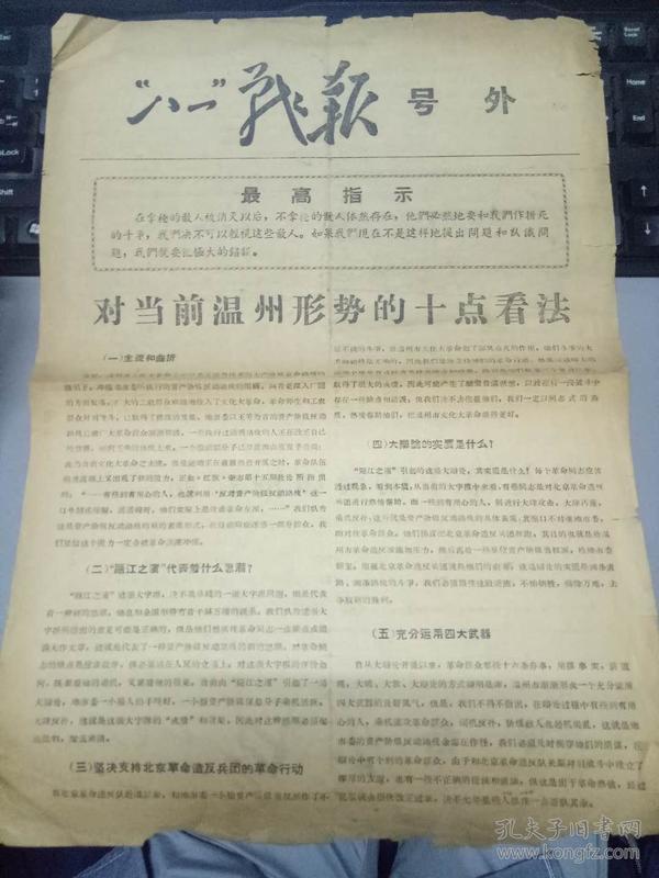 """《""""八一""""战报 号外》对当前温州形势的十点看法、当前全国形势如何"""