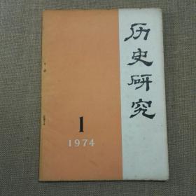 历史研究  1974年第一期