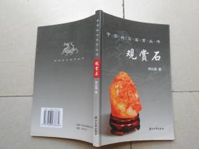 中国玩石鉴赏丛书:观赏石