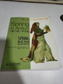 Spring in Action 第二版 中文版