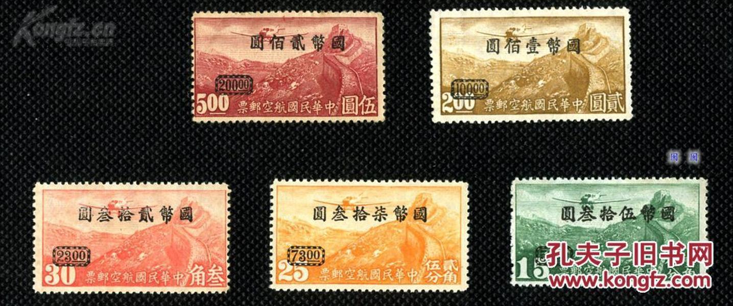 民国 航空邮票 5枚 邮票(私藏 品佳)哇塞!!!邮票满十单顺丰包邮啦