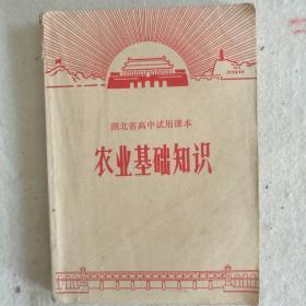 1970年 《湖北省高中试用课本~农业基础知识》   [柜9-5]