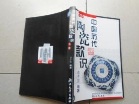中国历代陶瓷款识 上册