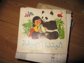 大熊猫来我家阿拉伯文
