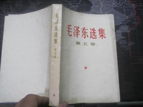 毛泽东选集 第五卷 0--30...