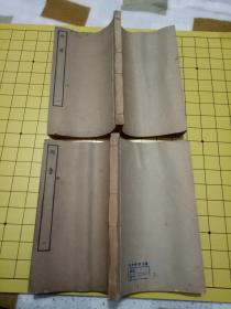上海涵芬楼借 吴兴嘉业堂藏宋刻本景印---带藏书印《尚书》32开---线装两册全,极度稀缺资料书---书9品如图