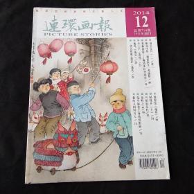 连环画报  2014年第12期