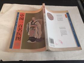 中国一百名医图