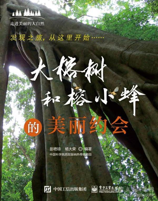9787121298202大榕树和榕小蜂的美丽约会
