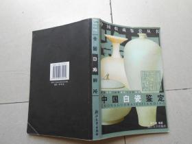 中国白瓷鉴定