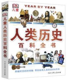 儿童人类历史百科全书第2版(时间轴系列)精装大16开铜版纸彩印未拆封图片