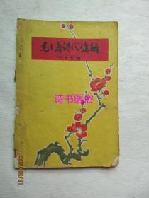 毛主席诗词讲解三十七首——广东省人委办公厅《丛中笑》战斗队翻印