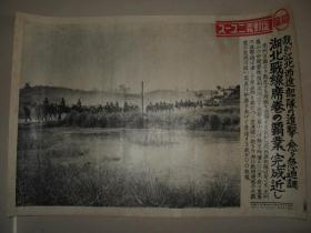 日本侵华罪证 1938年同盟写真特报 湖北战线 光州罗山张胡店进击 日军进击逼近
