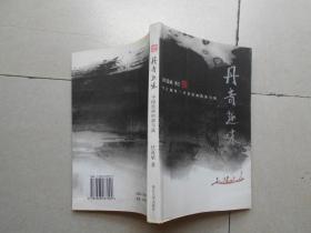 丹青趣味:中国绘画的源与流