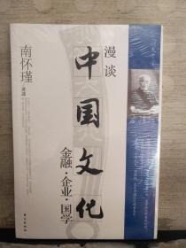 漫谈中国文化(全新未拆封)